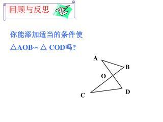 你能添加适当的条件使 △ AOB∽ △ COD 吗 ?