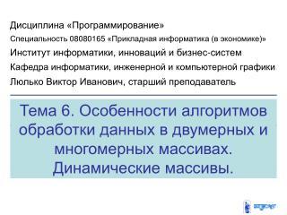 Дисциплина «Программирование» Специальность 08080165 «Прикладная информатика (в экономике)»