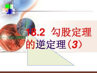18.2   勾股定理的 逆定理 ( 3 )