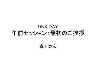 DNS DAY 午前セッション:最初のご挨拶