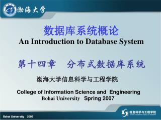 数据库系统概论 An Introduction to Database System 第十四章  分布式数据库系统