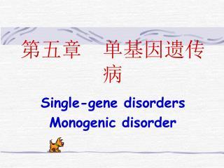 第五章  单基因遗传病