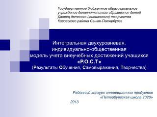 Районный конкурс инновационных продуктов  «Петербургская школа 2020»  2013