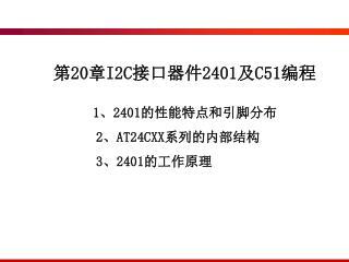 第 20 章 I2C 接口器件 2401 及 C51 编程