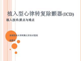 植入型心律转复除颤器 ( ICD) 植入技术 : 要点与难点