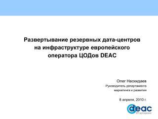 Развертывание резервных дата-центров на инфраструктуре европейского  оператора ЦОДов  DEAC