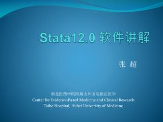 Stata12.0  软件讲解