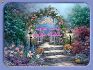 به نام خداوند بخشنده مهربان