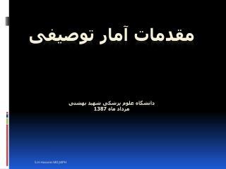 مقدمات آمار توصیفی دانشگاه علوم پزشکی شهید بهشتی مرداد ماه 1387