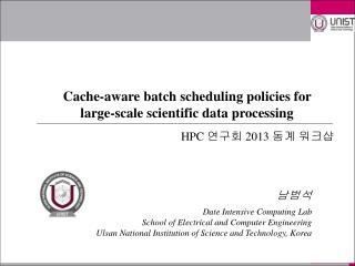 Cache-aware batch scheduling policies for  large-scale scientific data processing