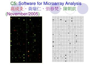 C5 :  Software for Microarray Analysis 高成炎 、 黃瑞仁 、張春梵、 陳朝欽   ( November/2005 )