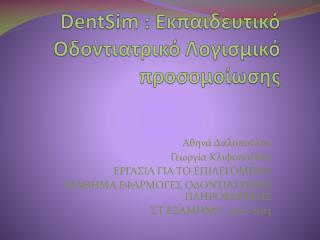 DentSim  :  Εκπαιδευτικό Οδοντιατρικό Λογισμικό προσομοίωσης