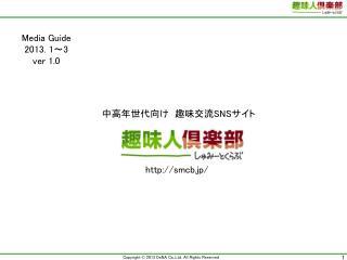 中高年世代向け 趣味交流 SNS サイト