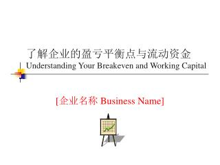 了解企业的盈亏平衡点与流动资金 Understanding Your Breakeven and Working Capital