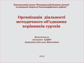 Підготувала:  методист  БДЮТ  Давидова Світлана Вікторівна 2012