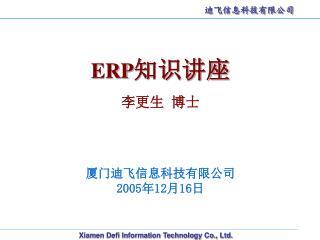 ERP 知识讲座
