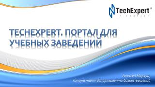 Алексей Маркуц, консультант департамента бизнес-решений