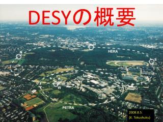 DESY の概要