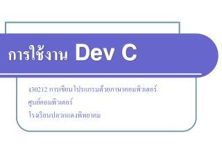 การใช้งาน  Dev C