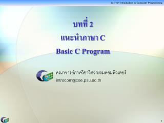 บทที่  2 แนะนำภาษา  C Basic C Program
