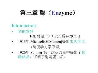 第三章 酶( En zyme )