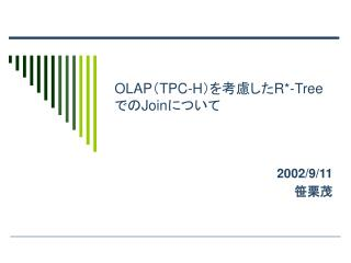 OLAP ( TPC-H )を考慮した R*-Tree  での Join について