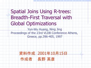 Spatial Joins Using R-trees: Breadth-First Traversal with Global Optimizations