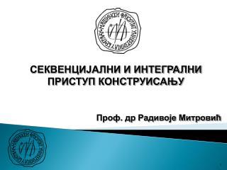 Проф. др Радивоје Митровић