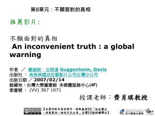 推薦影片 : 不願面對的真相  An inconvenient truth : a global warning  作者 /  戴維斯.古根漢 Guggenheim, Davis