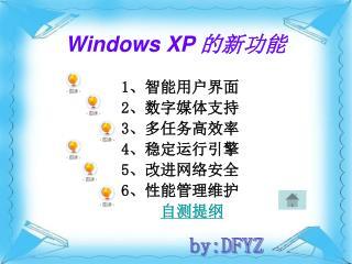 Windows XP  的新功能