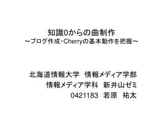 知識 0 からの曲制作 ~ブログ作成・ Cherry の基本動作を把握~