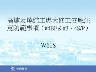 高爐及燒結工場大修工安應注意防範事項 ( #4BF & #3 、 4S/P )