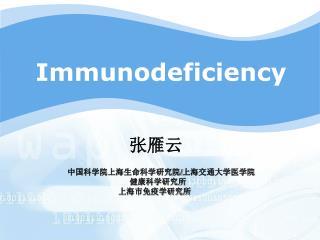Immunodeficiency