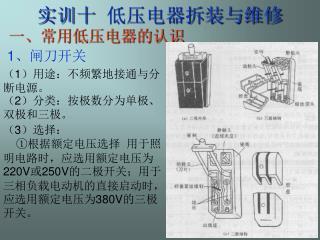 实训十   低压电器拆装与维修