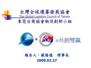 台灣全球運籌發展協會 The Global Logistics Council of Taiwan 東莞台商協會物流創新小組