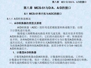 第八章   MCS-51 与 D/A 、 A/D 的接口