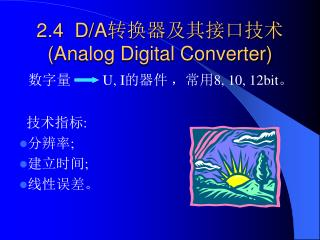 2.4  D/A 转换器及其接口技术 ( Analog Digital Converter)