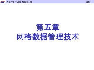 第五章   网格数据管理技术