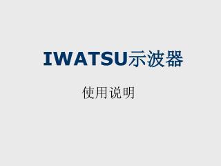 IWATSU ???