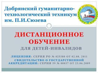 Добрянский гуманитарно-технологический техникум  им. П.И.Сюзева