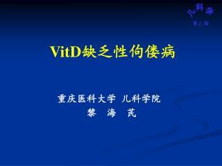 VitD 缺乏性佝偻病