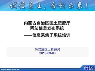 内蒙古自治区国土资源厅 网站信息发布系统 —— 信息采集子系统培训