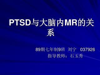 PTSD 与大脑内 MR 的关系
