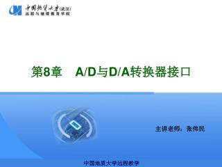 第 8 章  A/D 与 D/A 转换器接口