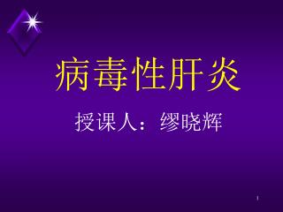 病毒性肝炎 授课人:缪晓辉
