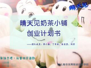 晴天见奶茶小铺 创业计划书 —— 团队成员:李小磊、丁幸来、金至翌、刘丹