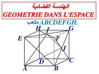 الهندسة الفضائية  GEOMETRIE DANS L'ESPACE