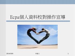 Ecpa 個人資料校對操作宣導