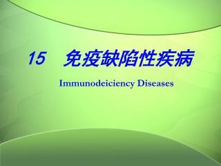 15  免疫缺陷性疾病