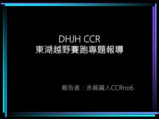 DHJH CCR  東湖越野賽跑專題報導